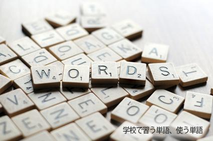 学校で使う単語、習う単語